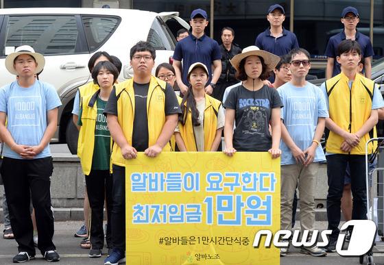 27일 오후 서울 여의도 새누리당 당사앞에서 알바노조 조합원들이 '최저임금 1만원 요구 집회'에 참석하고 있다. /© News1