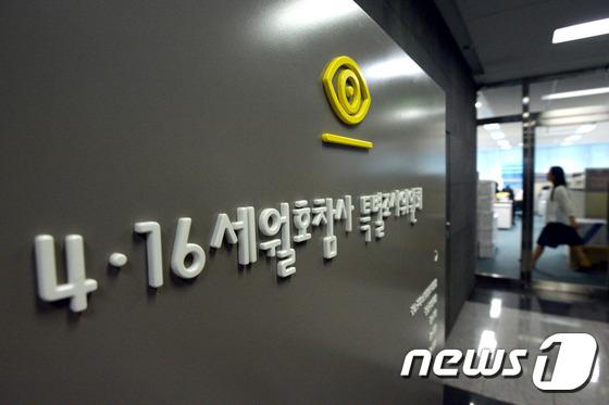 4.16세월호 참사 특별조사위원회 /뉴스1 © News1 이광호 기자