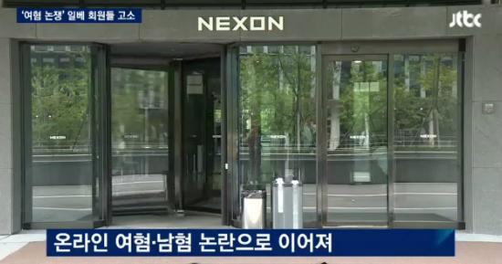 (사진=JTBC '뉴스룸' 화면 캡처)