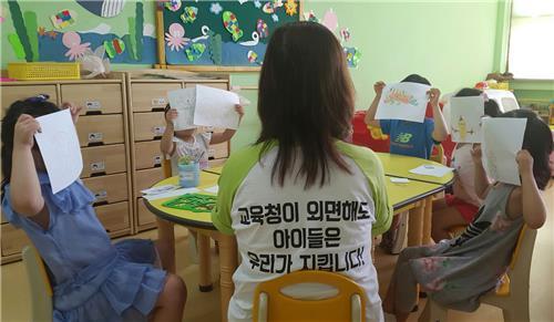 이달부터 단체복을 입고 근무하는 강원 공립 유치원 방과 후 교육사.