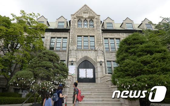 서울 서대문구 대현동 이화여대 본관/뉴스1 © News1 안은나 기자