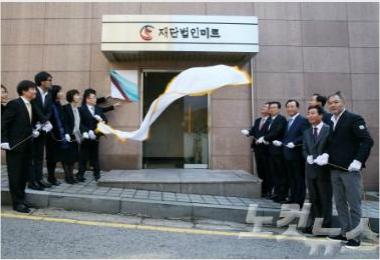 재단법인 미르 출범식'에서 현판 제막식을 하고 있논 모습. 자료사진
