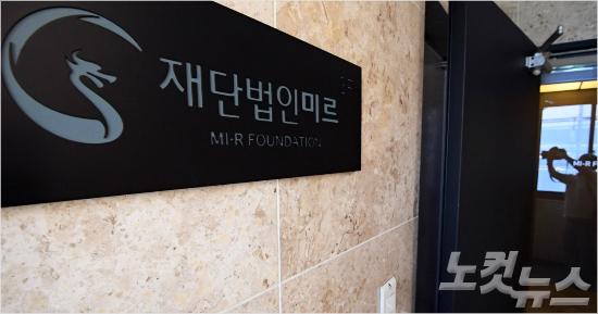 논현동 재단법인 미르 사무실. (사진=황진환 기자/노컷뉴스)