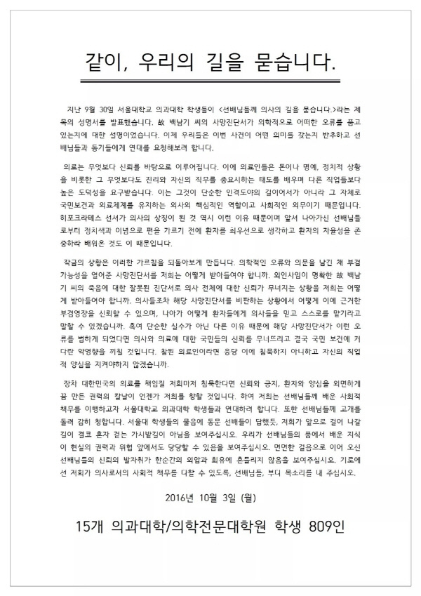15개 의과대학·의학전문대학원 학생 809명의 성명서. 페이스북 페이지 '서울대학교 성명서를 지지하는 의과대학/의학전문대학원생 모임'