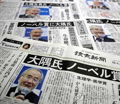 일본인 오스미 요시노리 노벨상 대서특필      (도쿄=연합뉴스) 이세원 특파원 = 오스미 요시노리(大隅良典·71) 일본 도쿄공업대 영예교수가 2016년 노벨 생리의학상 수상자로 선정된 소식을 일본 주요 신문이 4일 1면에 보도했다.