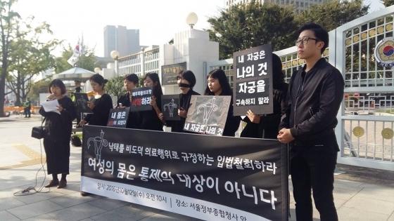 여성단체 회원들이 12일 오전 서울 정부종합청사 앞에서 낙태를 비도덕적 의료행위로 규정한 입법을 철회하라는 시위를 하고 있다./사진=불꽃페미액션 페이스북