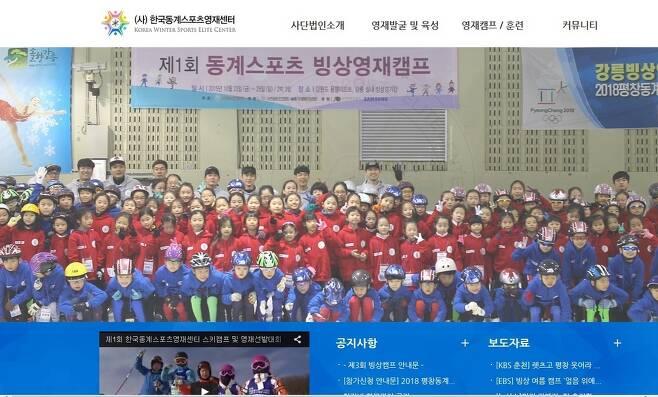 최순실씨의 조카 장시호씨가 관여한 것으로 알려진 한국동계스포츠영재센터 홈페이지. 홈페이지 갈무리
