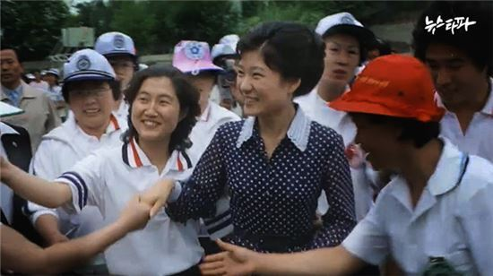 1979년 6월 10일 '제1회 새마음 제전' 행사장에서 포착된 당시 영부인 대행 박근혜(가운데)와 새마음 대학생 총연합회장 최순실 (그 왼쪽), 사진 = 뉴스타파 영상 캡쳐