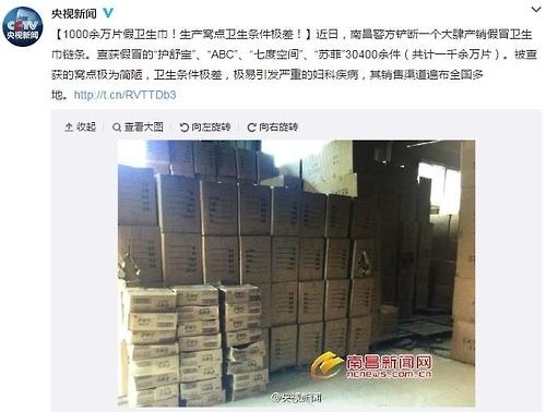 비위생적인 시설에서 생산한 중국 짝퉁 생리대[중국 웨이보 캡처]