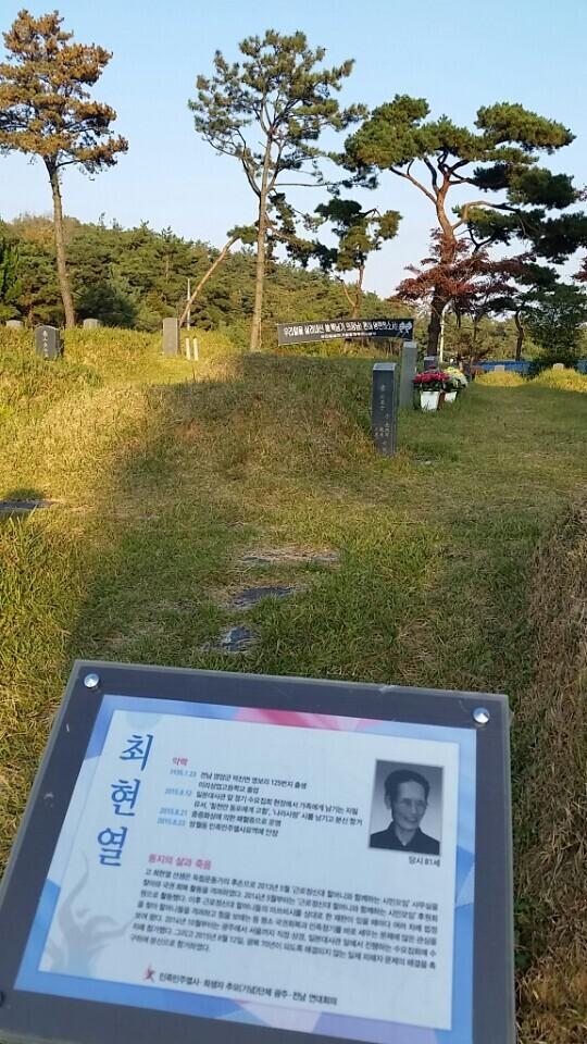 5일 오후 고 백남기 농민이 묻힐 광주 5.18 구 묘역은 고요했다. 고 최현열 묘지 바로 옆(팻말 있는 쪽)이 고인이 묻힐 자리다.