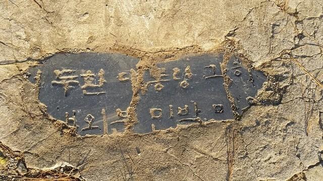 5·18 구 묘역 들머리에 있는 '전두환 기념비'. 민주열사들이 묻혀 있는 구 묘역에 들어가는 이들은 모두 이 비를 밟고 지나간다.
