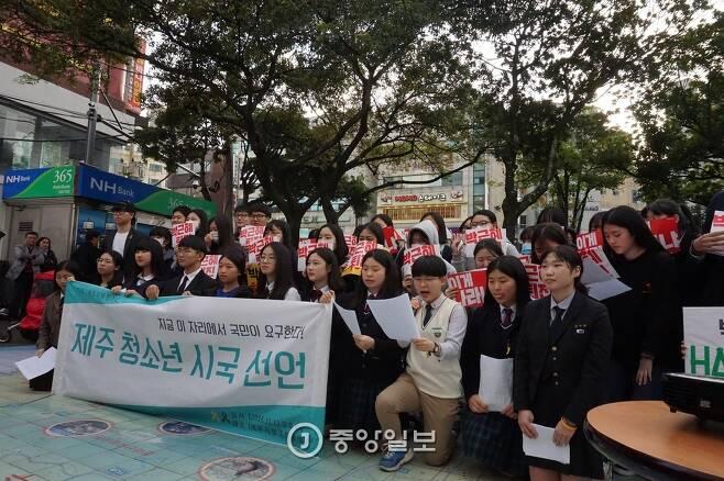 12일 오후 4시 제주 청소년 시국선언 사진. 최충일 기자