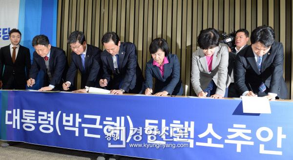 더불어민주당 지도부가 대통령 탄핵소추안 발의에 서명하고 있다. / 강윤중 기자