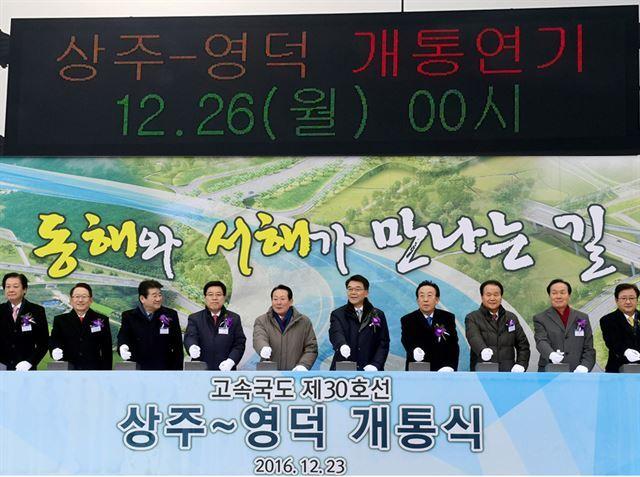 지난 23일 오후 2시 경북 의성군 안계면 의성휴게소에서 고속국도 제30호선(당진-영덕고속도로) 상주-영덕구간 개통식을 하고 있다. 한국도로공사는 이날 오후 6시로 계획한 정식 개통을 26일 0시로 전격 연기했다. 정광진기자 kjcheong@hankookilbo.com