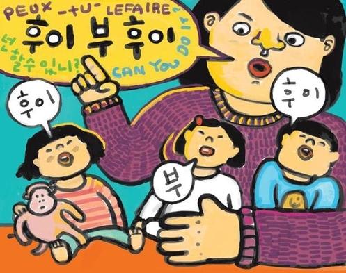 영어는 변별력이 없다며 제2외국어를 배우는 초등학생이 늘고 있다. / 조선일보DB
