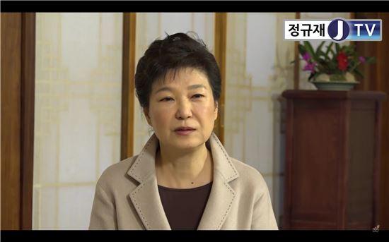 박근혜 대통령(출처=정규재tv 캡쳐)