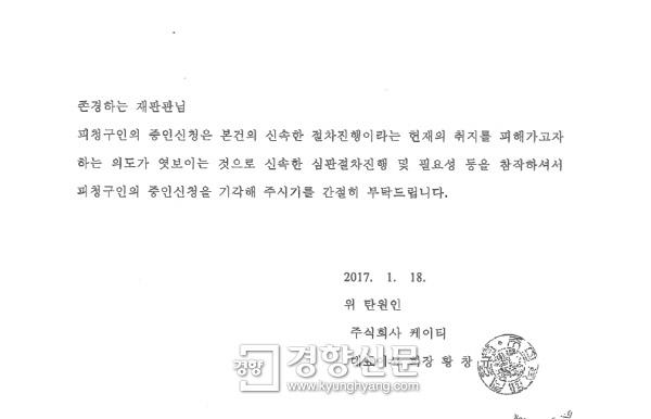 지난달 18일 KT가 박근혜 대통령 측 대리인단이 황창규 회장을 증인으로 신청하자 이에 반발해 헌법재판소에 낸 탄원서 내용.