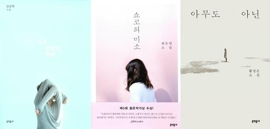 왼쪽부터 김금희의 '너무 한낮의 연애', 최은영의 '쇼코의 미소', 황정은의 '아무도 아닌'