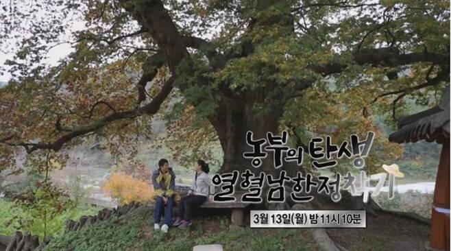 """▲ 13일 방송 예정인 'MBC 스페셜' """"농부의 탄생-열혈 남한정착기"""" 예고편 갈무리."""