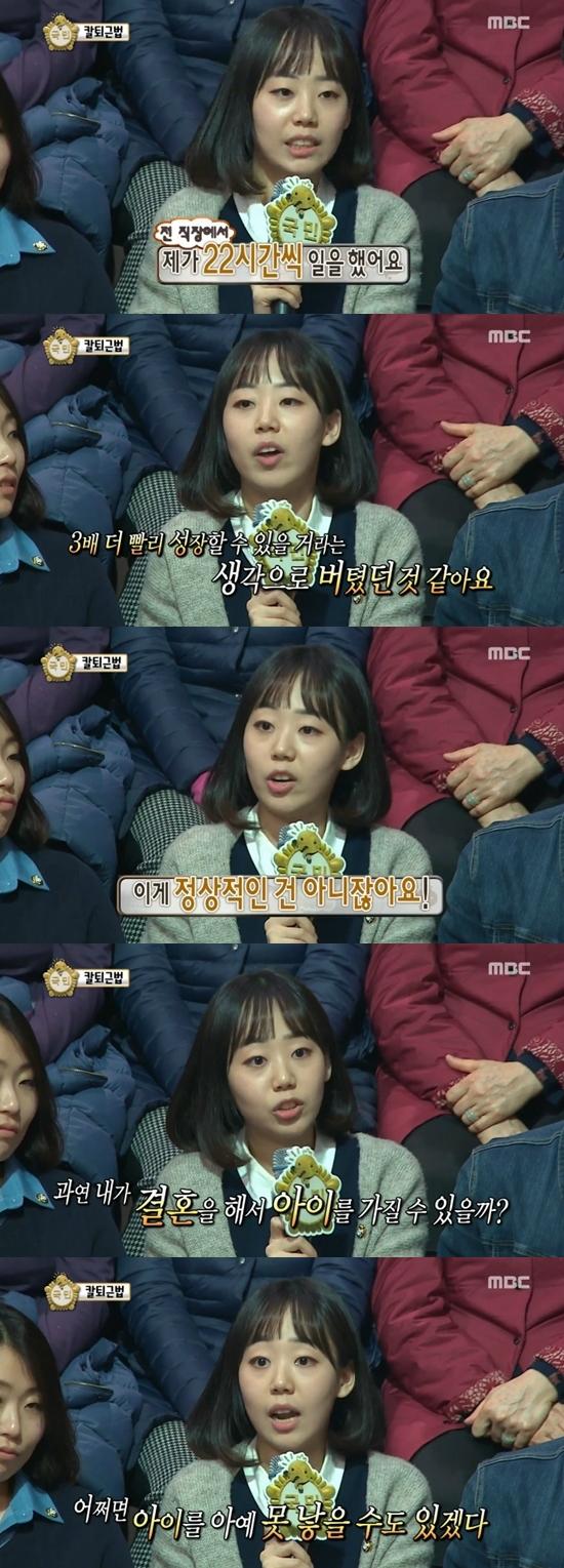 1일 방송된 MBC '무한도전-국민의원 특집' (사진='무한도전' 캡처)