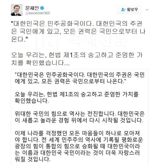 문재인 당시 더불어민주당 전 대표가 박근혜 전 대통령이 탄핵된 지난 3월10일 오후 자신의 SNS 트위터에 올린 글.