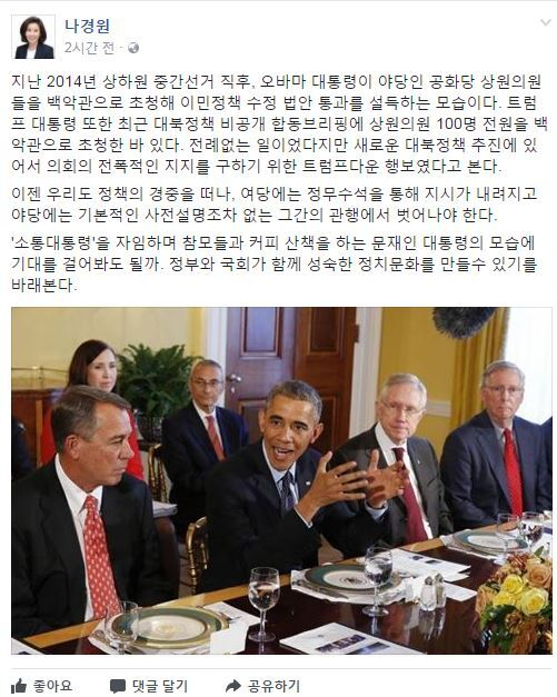 사진=자유한국당 나경원 의원 페이스북 캡처