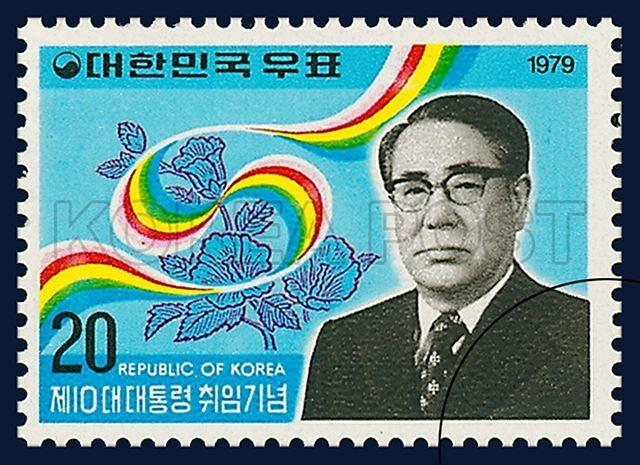제10대 대통령 취임 기념우표(1979.12.21)