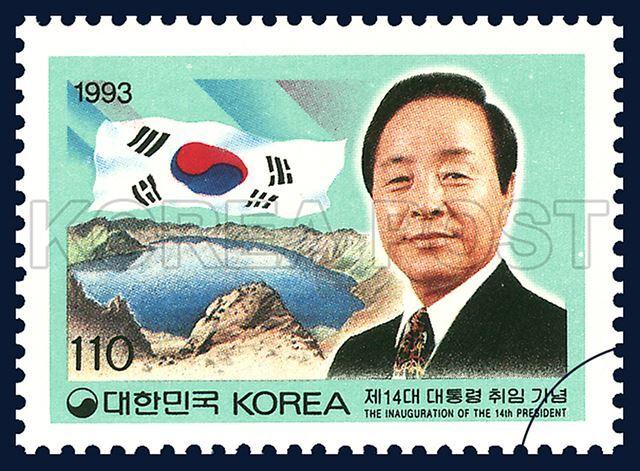 제14대 대통령 취임 기념우표(1993.02.25)