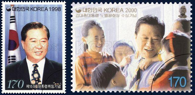 제15대 대통령 취임 기념우표(1998.02.25), 김대중 대통령 노벨평화상 수상 기념우표(2000.12.09)