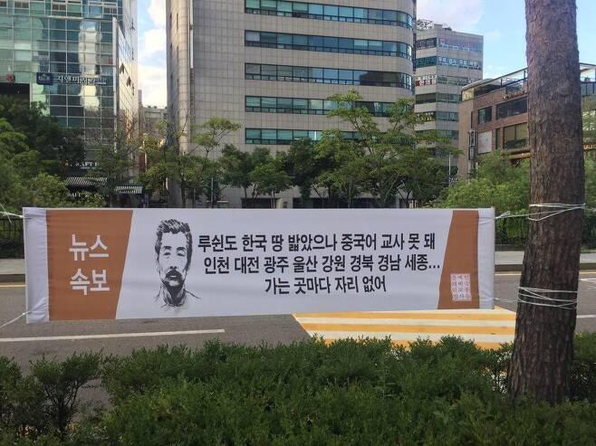 12일 오후 서울 청계천 한빛광장 주변에 '임용절벽' 사태를 꼬집는 펼침막이 내걸려 있다.