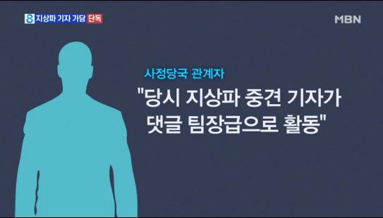 [사진 MBN 캡처]