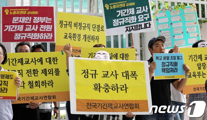 기간제 교사들이 지난 9일 오전 서울 세종로 정부서울청사 앞에서 열린 기자회견에서 모든 기간제 교사들의 정규직 전환을 촉구하고 있다. 2017.9.9/뉴스1 © News1 박지혜 기자