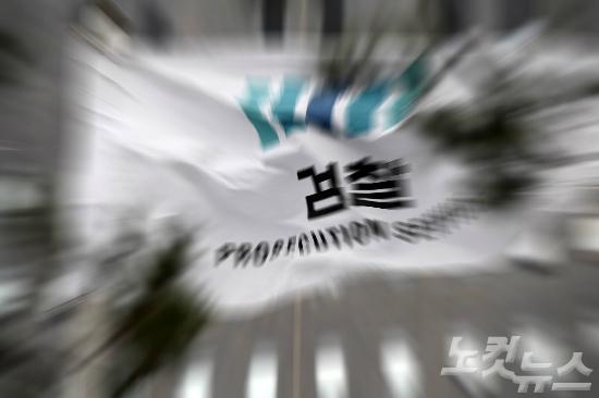 서초구 중앙지검에 검찰 깃발이 바람에 휘날리고 있다. (사진=이한형 기자/자료사진)