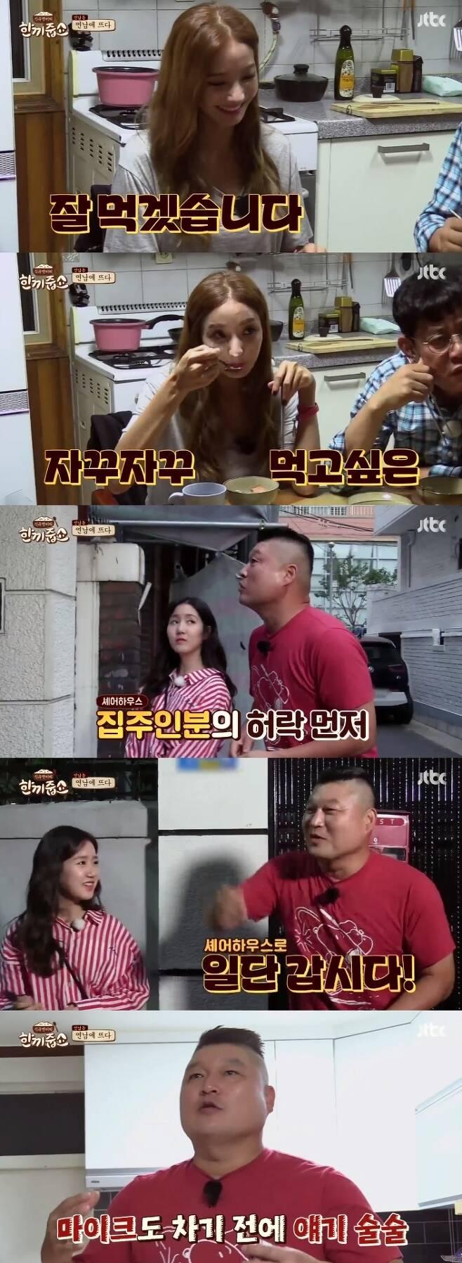 JTBC 한끼줍쇼 © News1