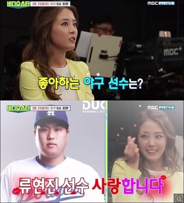 류현진 열애. MBC에브리원 '비디오스타' 방송 화면 캡처