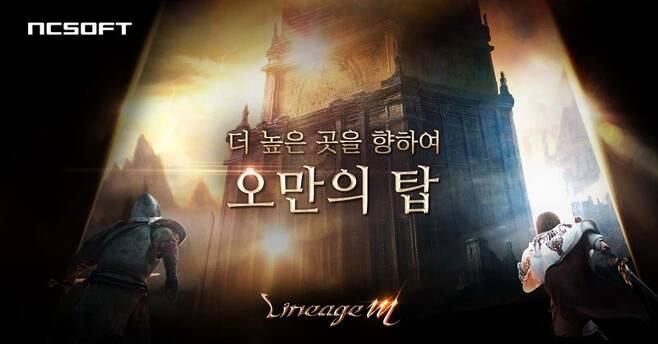 리니지M 오만의 탑 업데이트