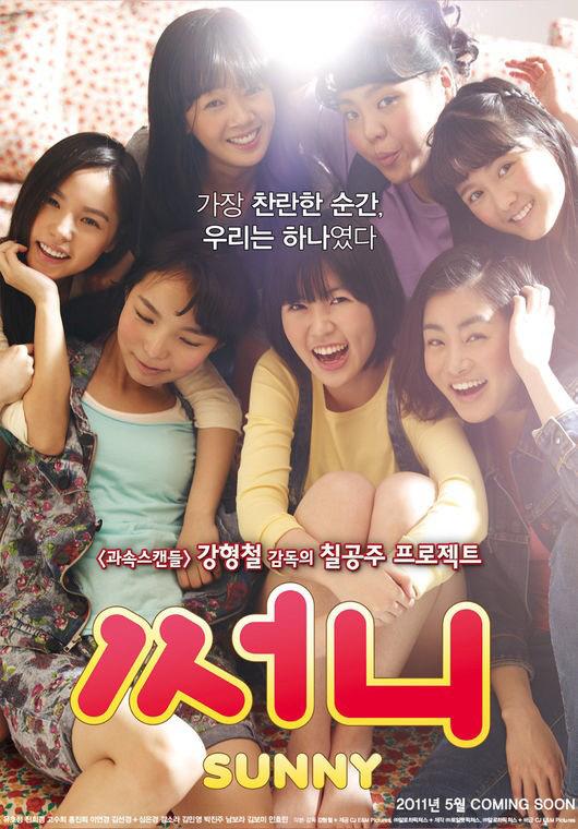 映画「サニー」のポスター。 写真提供CJ