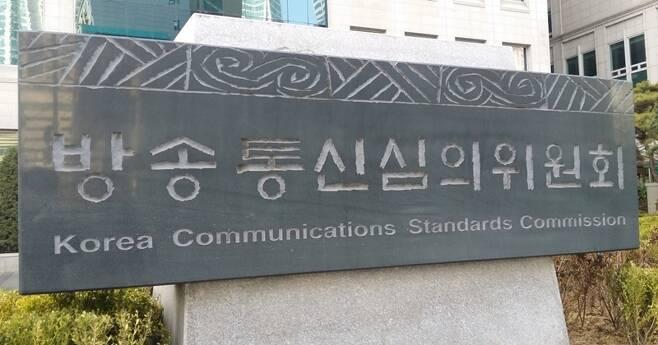 ▲ 방송통신심의위원회.
