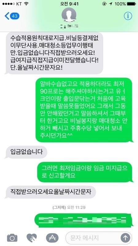 홍양이 지난 9일 편의점 매니저와 나눈 대화. [사진 휴대폰 메세지 캡처]