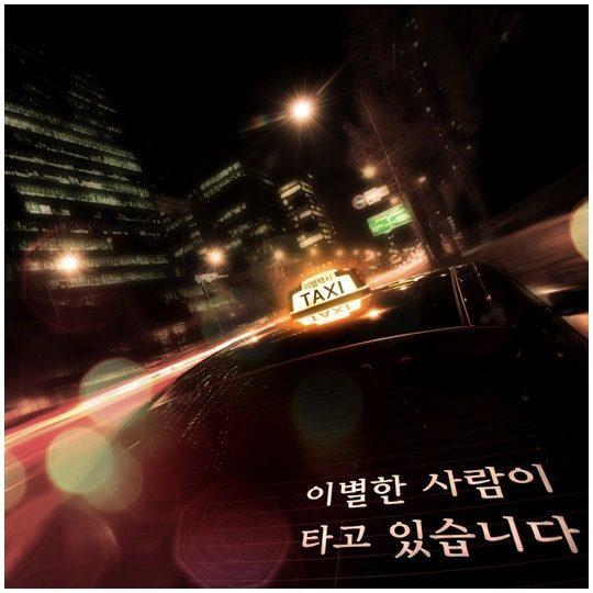 '아무 사이 아니니까'(딩고 '이별택시' 삽입곡) 음원 커버 / 사진제공=딩고뮤직