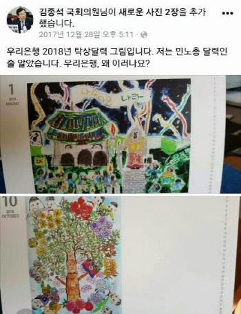 김종석 자유한국당 의원이 지난해 12월28일 자신의 페이스북에 올린 사진. 출처: SNS