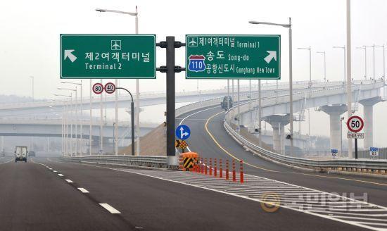 인천국제공항 T1(제1여객터미널)과 T2(제2여객터미널) 연결도로에 설치된 보조표지판.