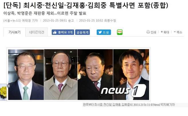 2013년 초 MB의 마지막 특별사면에 김희중 전 비서실장이 포함될 거라는 언론보도.
