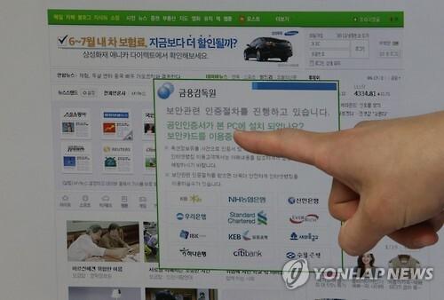 공인인증서를 노린 악성코드 연합뉴스 자료 사진