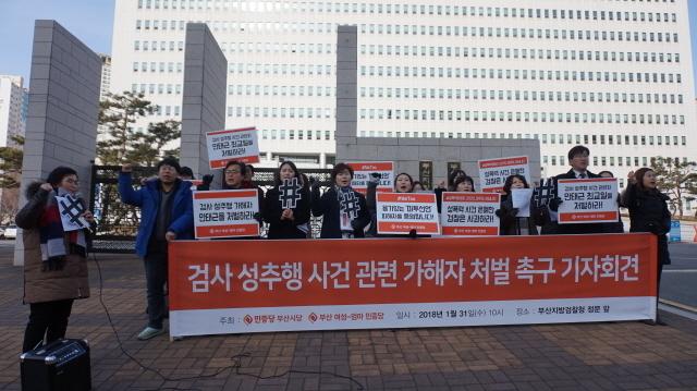▲ 31일 오전 부산지방검찰청 앞에서 검사 성추행 사건 관련 가해자 처벌 촉구 기자회견을 열고 있는 민주당 부산시당. ⓒ민중당 부산시당
