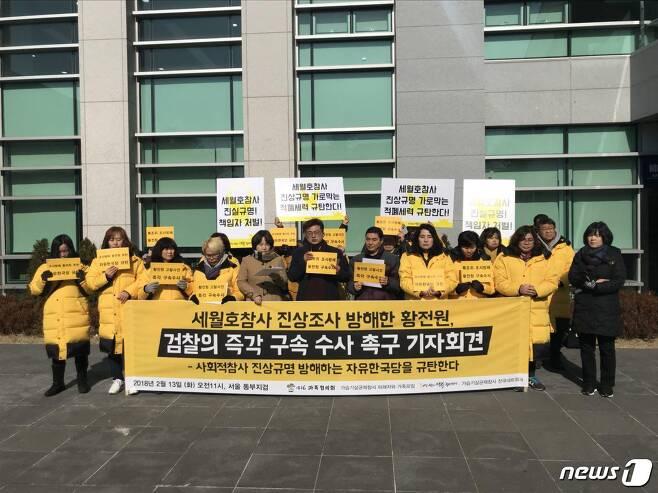 (4·16연대 제공) © News1