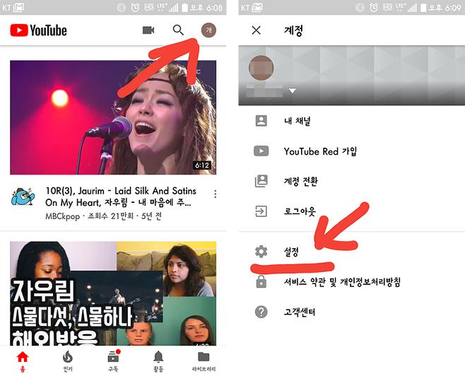 유튜브 앱 제한 모드 설정 방법