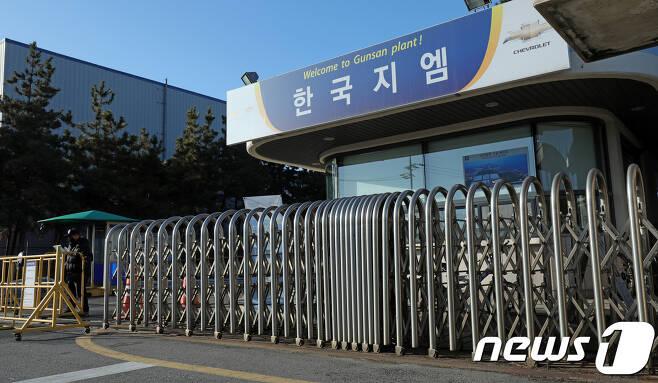 한국지엠 군산공장 폐쇄 결정이 내려진 13일 전북 군산시 한국지엠 군산공장 정문이 굳게 닫혀 있다. 2018.2.13/뉴스1 © News1 문요한 기자