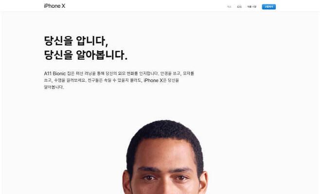 나만 알아봐야 하는데, 왜 다른 얼굴도 알아볼까...(출처: 애플 홈페이지)