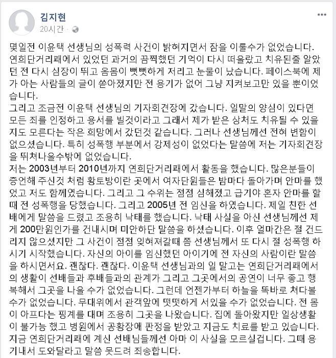 ▲ 사진=김지현 전 연희단거리패 단원 페이스북 글 캡쳐.